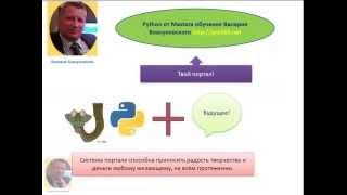 Обучение Python, курсы. Отличия от других.