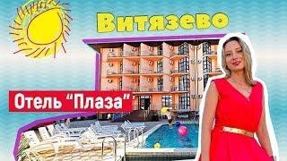 видео Гостиница «Мармелад» в Витязево