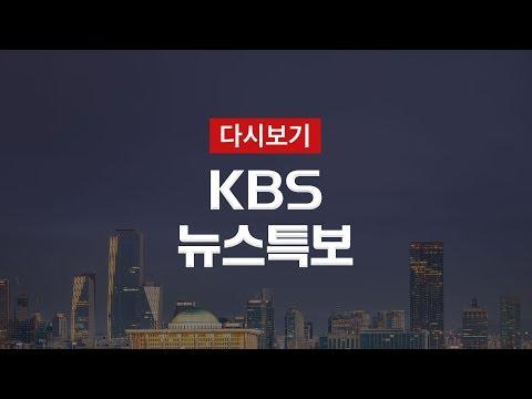 [KBS 뉴스특보 다시보기] 정부, 일본 '백색 국가'에서 제외