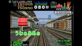 電車でGO!2 乗客の怒り