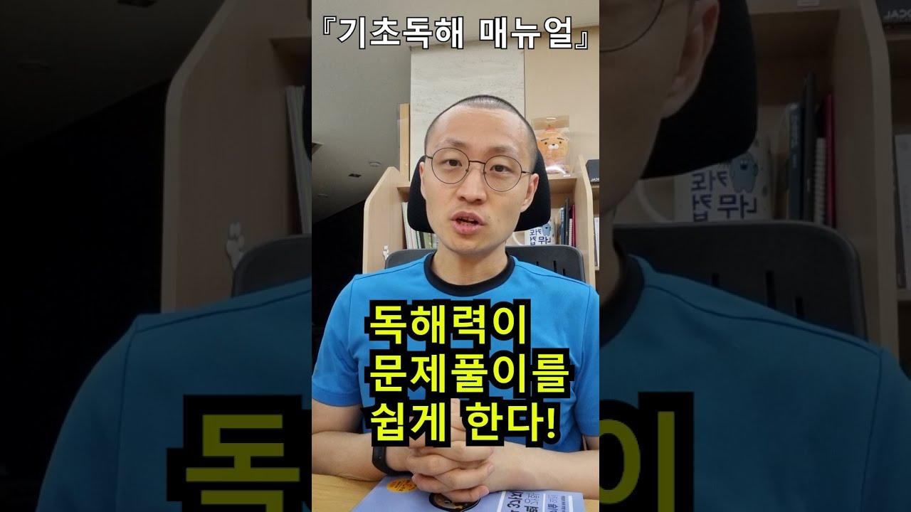 [NCS/PSAT/공무원] '기초독해 매뉴얼' 출간시기