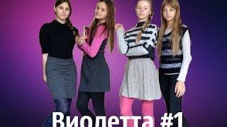 """Пародия на сериал """" Виолетта """" #1"""