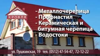 Профессиональный монтаж кровли в Украине по доступным ценам!(, 2015-02-19T09:58:53.000Z)