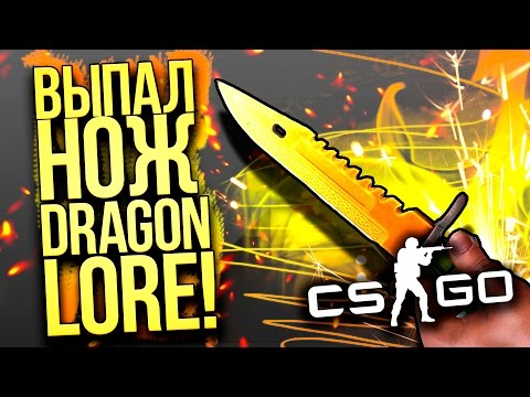 ВЫПАЛ НОЖ DRAGON LORE! - ОТКРЫТИЕ КЕЙСОВ CS:GO!