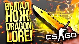 ВЫПАЛ НОЖ DRAGON LORE! - ОТКРЫТИЕ КЕЙСОВ CS:GO!