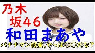 9月9日深夜に放送された「乃木坂工事中」(テレビ東京)は、「クイズ部pre...
