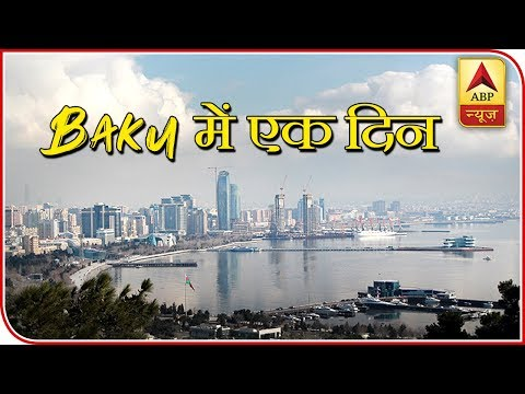 SPOTLIGHT: One Day Trip Of Azerbaijan's Capital Baku | ABP News