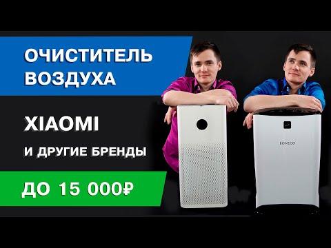 Очиститель воздуха Xiaomi. Сравнение воздухоочистителей. Boneco, AIC, Xiaomi mi air purifier.