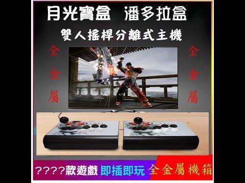 只賣最新全金屬 分離式 月光寶盒 SAGA 比XS PRO還新 3D月光寶盒 9H 潘多拉盒 3DW 大型電玩街機