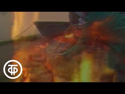 Песня, знакомая с детства (1989)