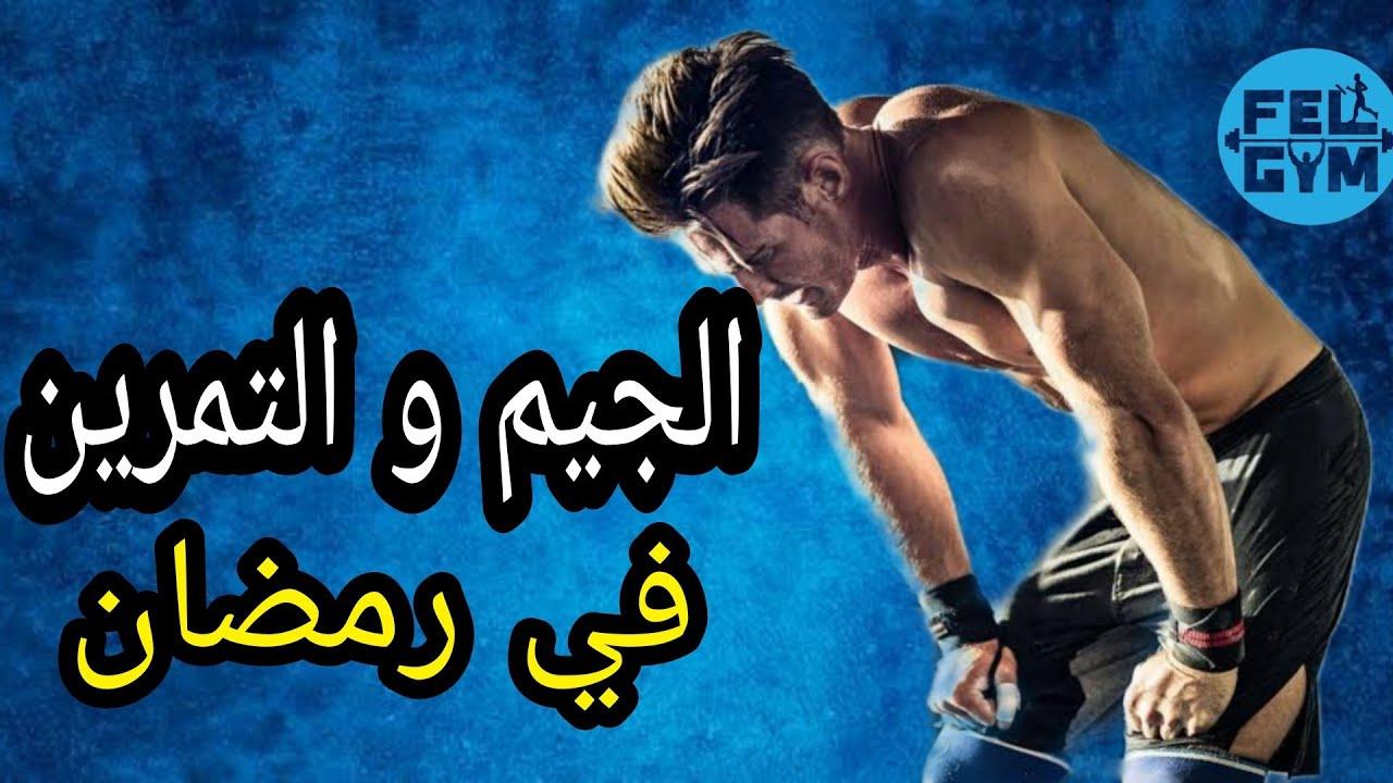 عشرة أسئلة حول التمرين و التغذية و زيادة الوزن فى رمضان | Ramadan Training