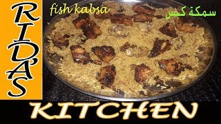 Fish Kabsa | سمكة كبسة | Kabsa | Saudi Fish kabsa | paarai meen kabsa | khodra fish Kabsa |
