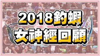 釣蝦女神經2018回顧!【老婆】