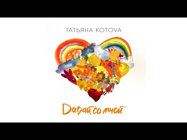 Татьяна Котова - Давай со мной [Lyric Video]
