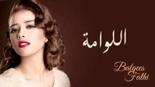 بلقيس - اللوامه (النسخة الأصلية) | Balqees