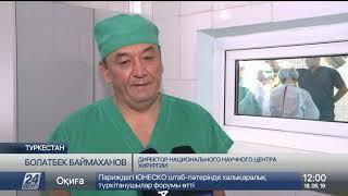 Операции по удалению рака поджелудочной железы смогут проводить туркестанские врачи