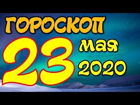 Гороскоп на завтра 23 мая 2020 для всех знаков зодиака. Гороскоп на сегодня 23 мая 2020 / Астрора