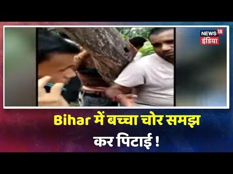 Bihar News: Samastipur सर्वे करने पहुँचे 2 Railway Engineer को बच्चा चोर समझ पेड़ से बाँधकर की पिटाई