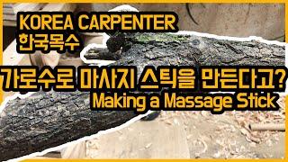 Woodturning - Versatile Massag…