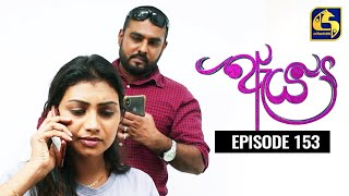 Aeya Episode 153 || ''ඇය ''  ||  17th July 2020 Thumbnail