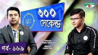 ৩০০ সেকেন্ড | Shahriar Nazim Joy | Shamim Hasan Sarkar | Celebrity Show | EP 169 | Channel i TV