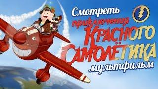 Приключение красного самолетика - Мультфильм для детей
