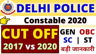 Delhi Police CUT OFF 2020 vs 2017 || Full Analysis on Constable Cutoff 2020