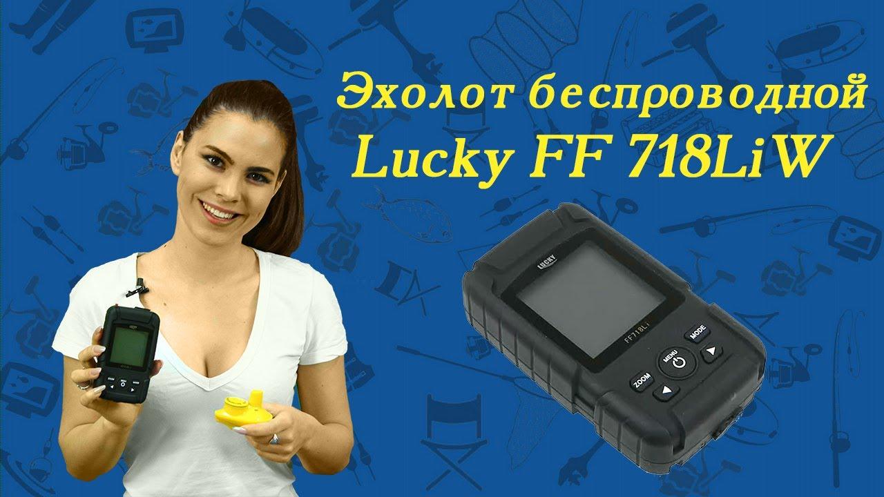 Тестируем Беспроводный эхолот Lucky FFW718 - YouTube