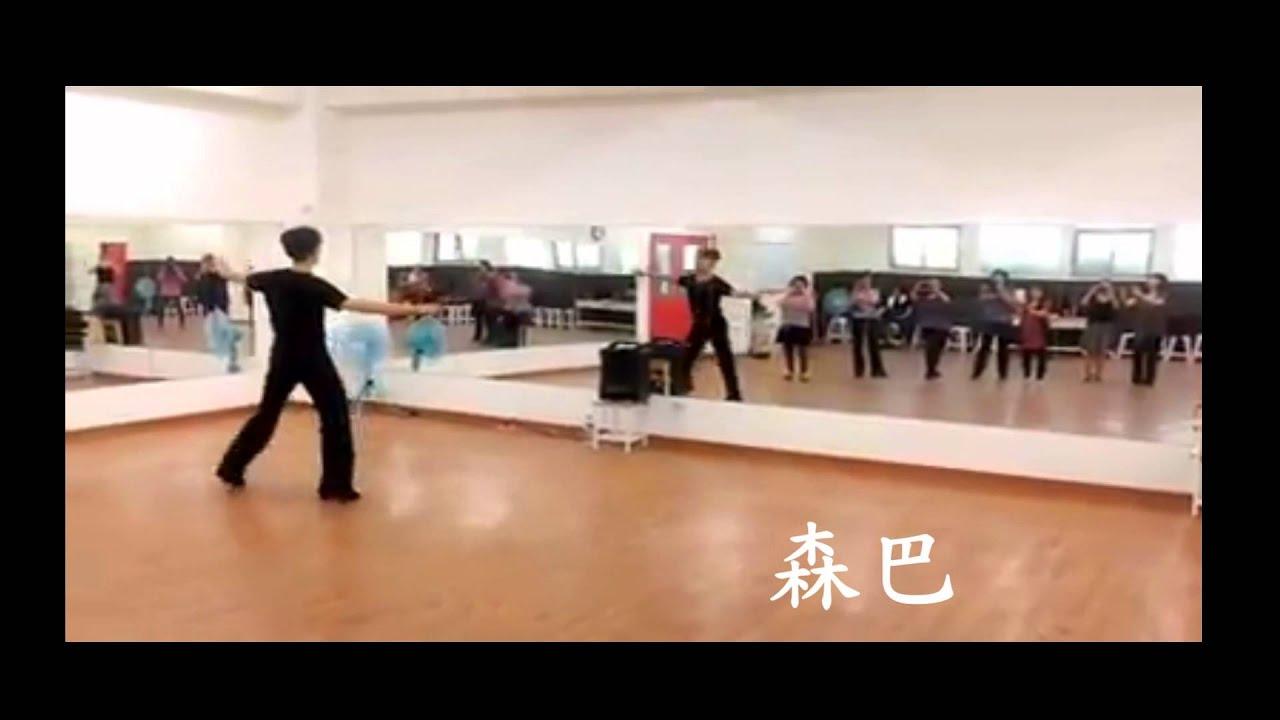 小白老師單人國標班招生影片 - YouTube
