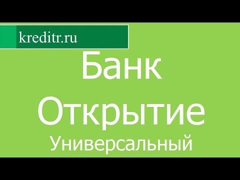 Банк Открытие обзор кредита «Универсальный» условия, процентная ставка, срок