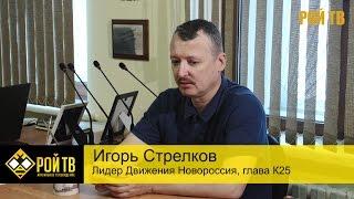 Игорь Стрелков: закат власти