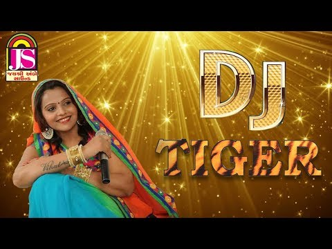 DJ  TIGER || KAJAL MAHERIYA || NEW SONG 2017