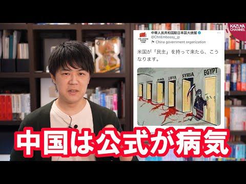 2021/04/30 在日中国大使館公式Twitter、問題投稿で批判殺到→削除で逃走