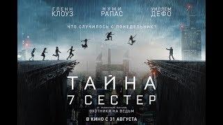 ТАЙНА 7 СЕСТЕР / Seven Sisters - русский трейлер