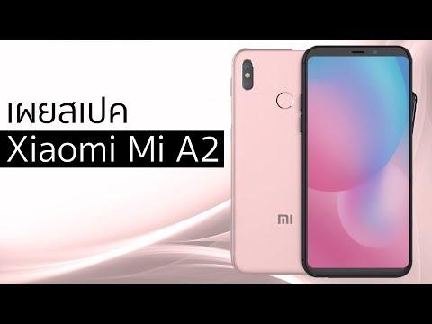 หลุดสเปค Xiaomi Mi A2 มาพร้อมชิป Snapdragon 626 พร้อมกล้องหลังคู่ | Droidsans - วันที่ 07 Apr 2018