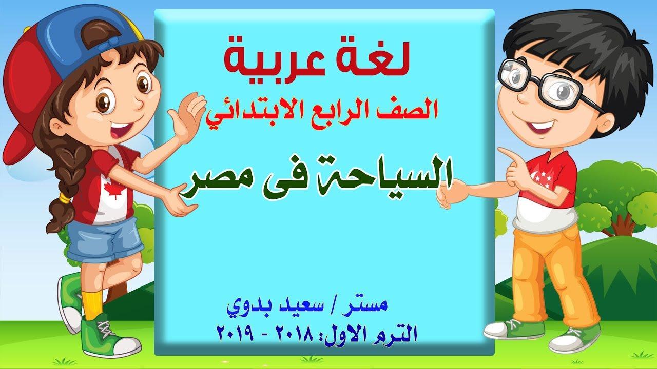 لغة عربية الصف الرابع الابتدائي ـ السياحة فى مصر Youtube