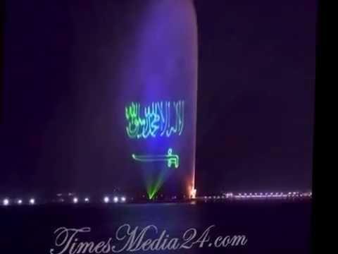 The largest fountain in the world Saudi Arabia