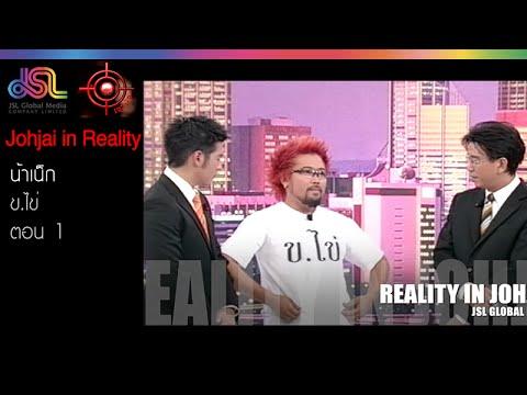 Johjai in Reality : น้าเน็ก | ข.ไข่ ตอน 1 [4 ต.ค. 58] HD