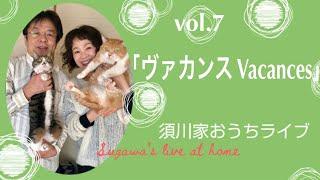 vol.7 「ヴァカンス Vacances」