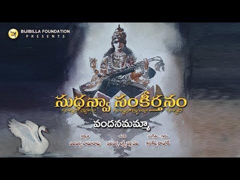 Vandanamamma - Kanakesh Rathod
