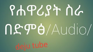 Amharic Audio Bible  የሐዋርያት ሥራ