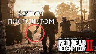 Red dead redemption 2 - Вертел я этот пистолет