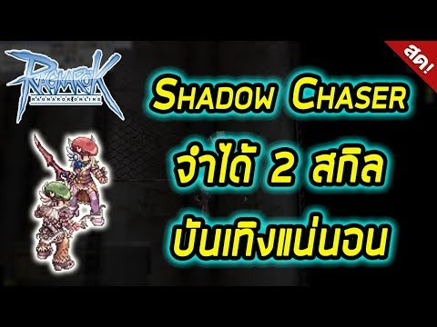 เปลี่ยน Shadow Chaser สาย auto spell!!! (LIVE)   Ragnarok [ZicKarr]
