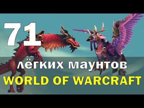 71 ЛЁГКИХ ДЛЯ ПОЛУЧЕНИЯ МАУНТОВ В WORLD OF WARCRAFT
