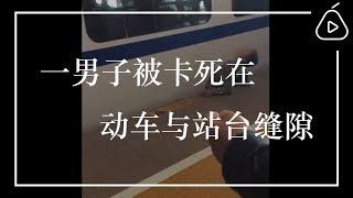 南京一男子被卡死在动车与站台缝隙