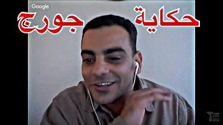 حكاية جورج في مصر - برنامج البط الأسود ٢٦٤