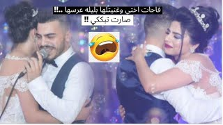 اختي حبيبتي -فاجئت اختي ب اغنيه في ليلة زفافها - Malik Kablawi