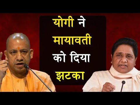 Yogi Adityanath ने ये दांव चल दिया Mayawati को झटका ! कई बसपाई BJP में हुए शामिल