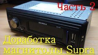 Доработка магнитолы Supra SFD-50U(часть 2)