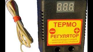 ЦТР-2 Честный обзор терморегулятора микропроцессорного с цифровой настройкой